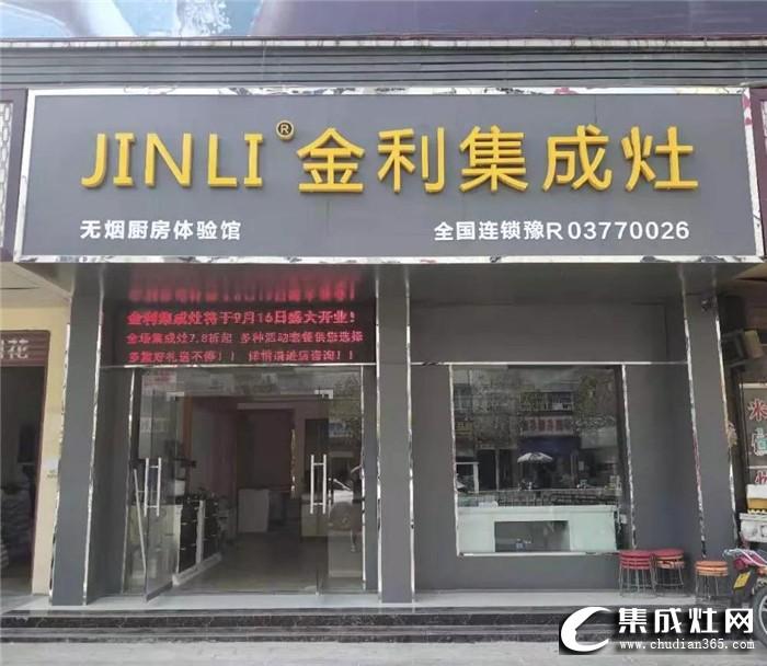 金利集成灶南阳店开业,五重豪礼免费送!