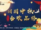 """品格组织""""团圆中秋·合欢品格""""职工游园会,感受节日气氛 (1621播放)"""