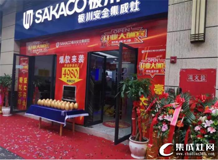 四川省宜宾板川专卖店开业,为当地居民打造安全健康的厨房生活!