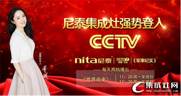 尼泰集成灶携手CCTV-7,邀您共享健康生活!