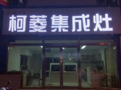 柯菱分体式集成灶山西朔州专卖店