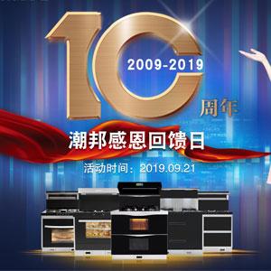 微直播:潮邦10周年庆典暨新品发售仪式