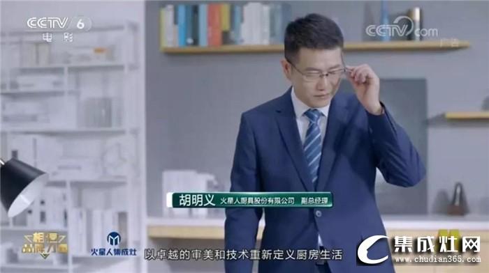 火星人集成灶宣传片上线CCTV-6啦!用实力见证品牌力量!
