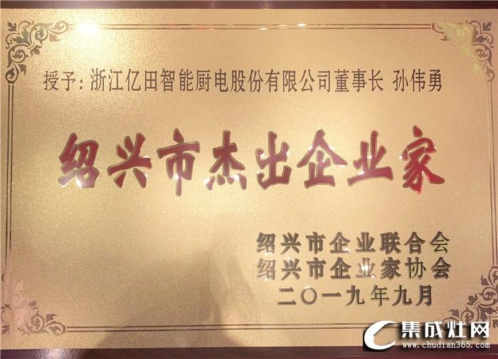 """亿田董事长孙伟勇荣获绍兴市""""杰出企业家""""称号,推进绍兴高质量发展"""