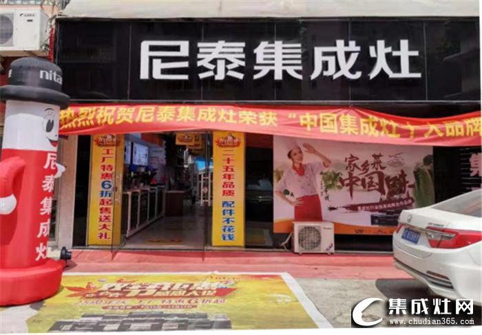 尼泰集成灶桂林店工厂限时团购会活动,为消费者带去最合适的烹饪厨电产品