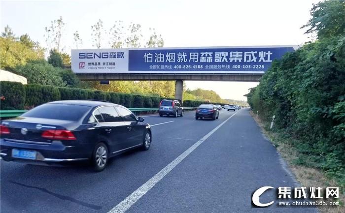 森歌集成灶高速广告强势上线 !见证品牌实力