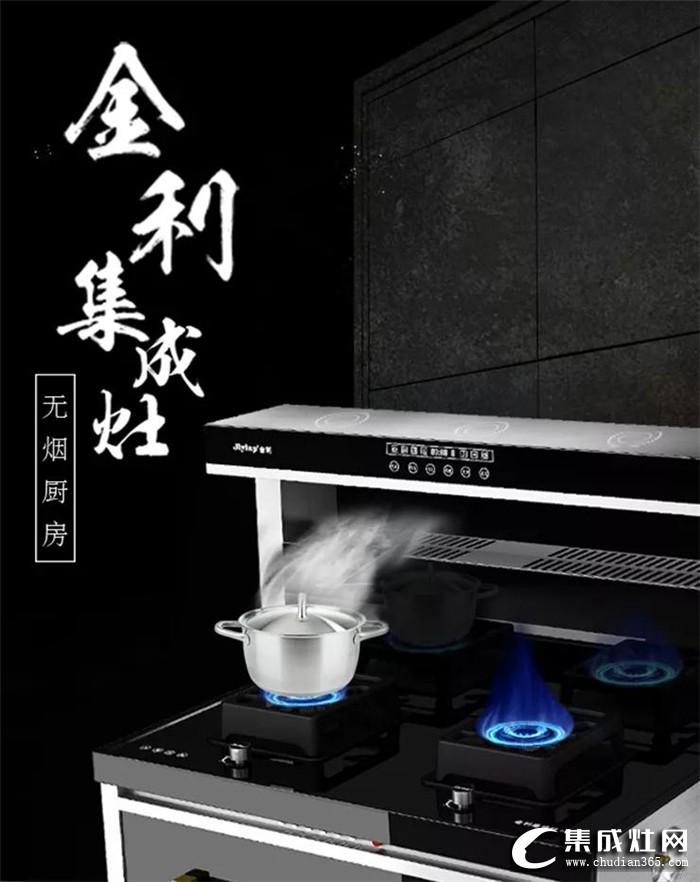 金利集成灶让厨房油烟不再,机遇父母一个洁净的空间