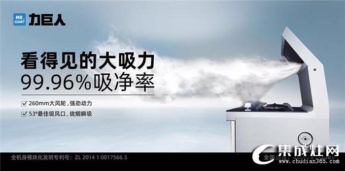 力巨人帮你解决厨房油烟问题,从容不迫应对每一餐
