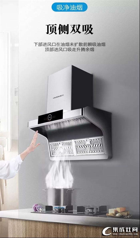奥帅畅排油烟机大风压,带来全新的智能化下厨体验