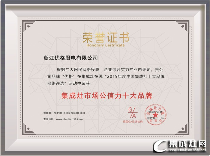 """优格集成灶荣获2019年度""""集成灶市场公信力十大品牌"""""""