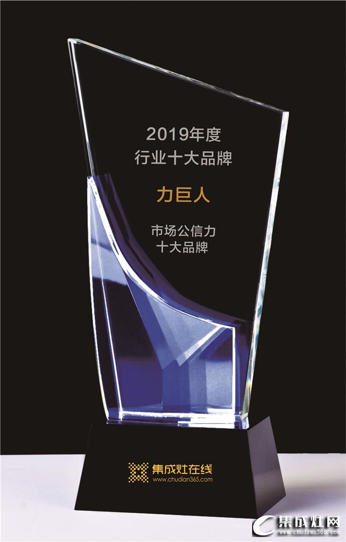 """力巨人集成灶荣获2019年度""""集成灶市场公信力十大品牌"""""""