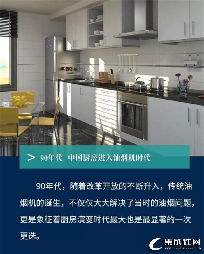 金帝为你展现中国厨房发展变迁史,体现经济社会大变革