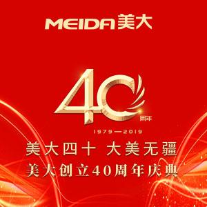 美大集成灶40周年庆典活动
