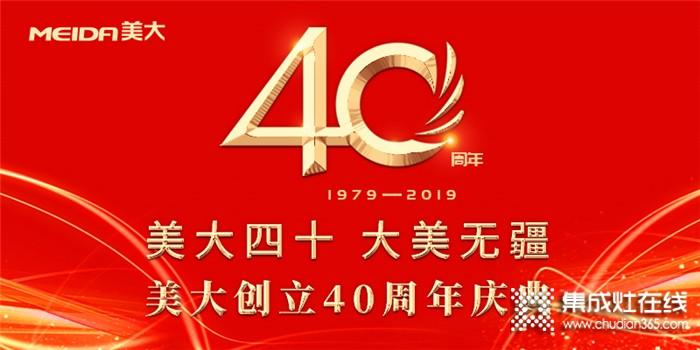 【直击】40年砥砺奋进 转型升级,集成灶行业开创者美大向百亿企业迈进!