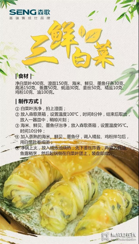 森歌集成灶美食篇,教你做三鲜白菜