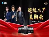 力巨人集成灶超级工厂直购会湖南站,签单超500单! (996播放)