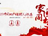 2019(第三届)中国家居品牌经理人评选活动,佳歌营销总经理黄忠海进入100强评选 (1090播放)