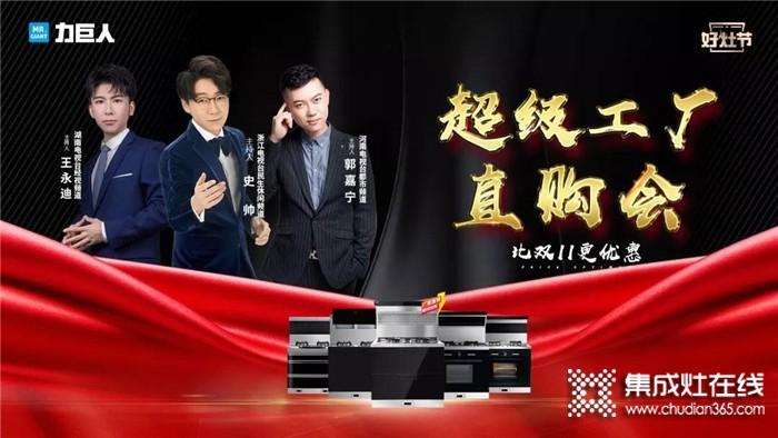 力巨人集成灶超级工厂直购会浙江站,签单超800单!