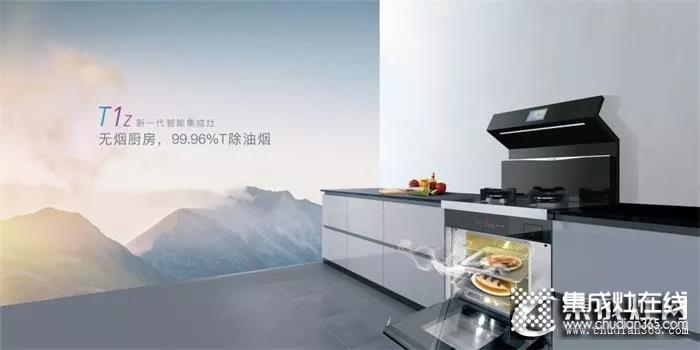 打造现代厨房,怎么能没有集成灶?!