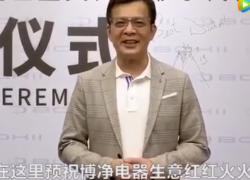 博净集成灶黄日华视频代言现场