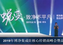 2019博净集成灶经销商峰会暨品牌代言人见面会