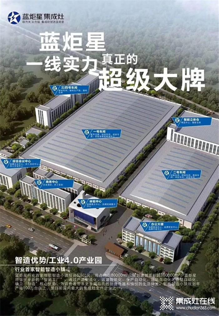 蓝炬星品牌广告长期霸屏湖南电视台娱乐频道,全面展示实力!