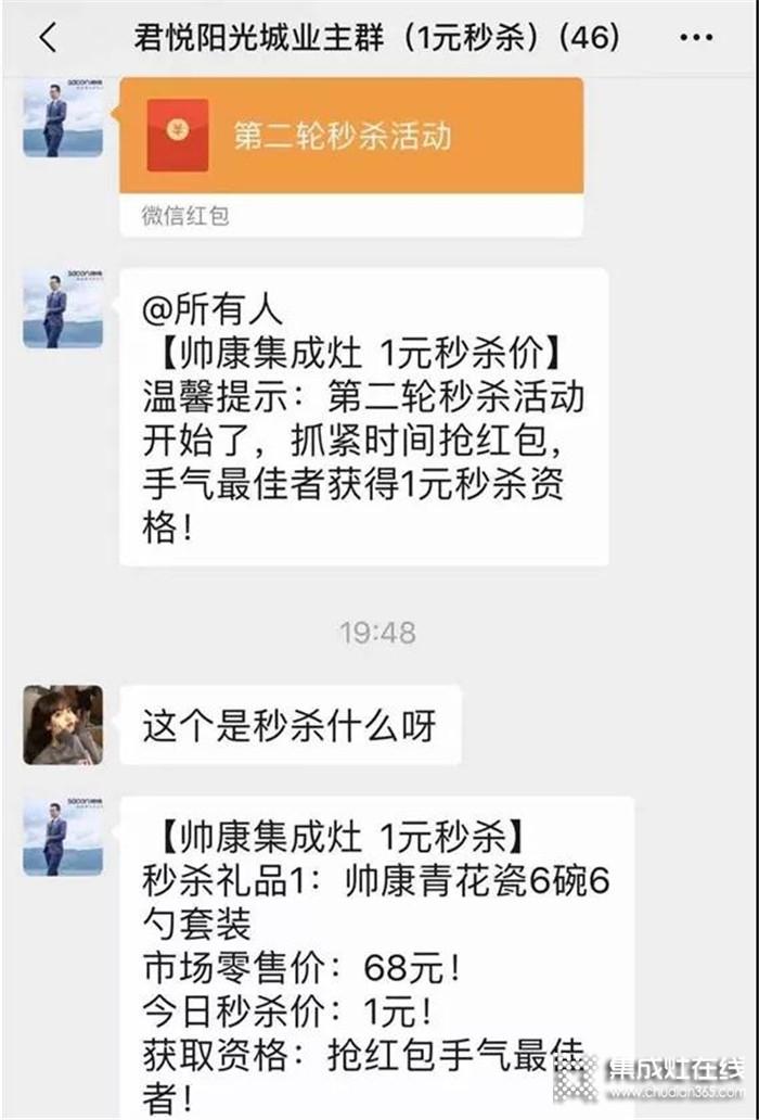 帅康集成厨房浏阳店燎原行动,门店活动落地成交19单