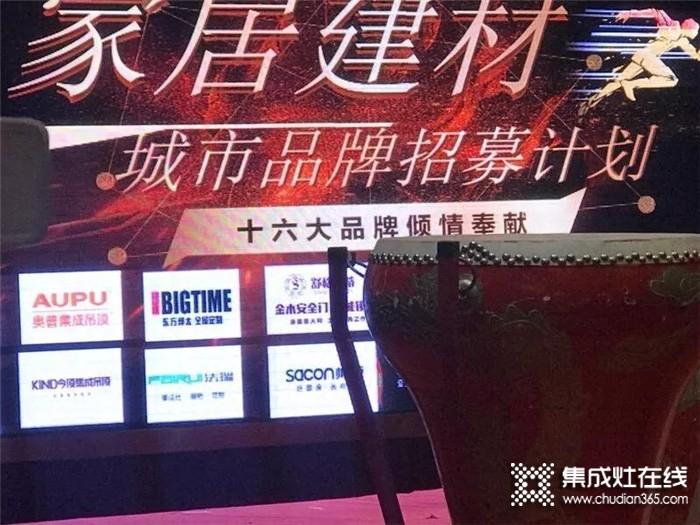 洛阳法瑞集成灶城市品牌招募计划活动,掀起签约热潮