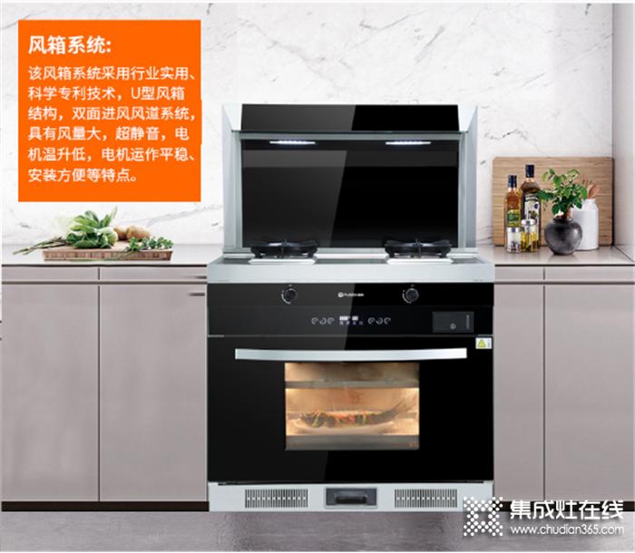 普森C1Z款集成灶,打造开放式厨房就是这么简单!
