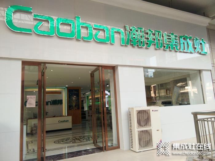 潮邦集成灶信阳旗舰店重装升级,开启崭新的美好未来!