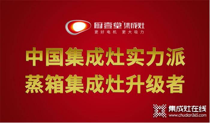 厨壹堂广告亮相200多块大屏!见证品牌的力量
