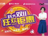 购科大集成灶,赢直播免单大奖! (1586播放)