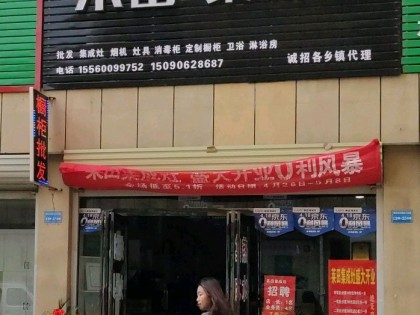 莱田集成灶河南商丘宁陵专卖店