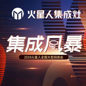 """""""集成风暴""""2019年火星人全国大型招商会"""