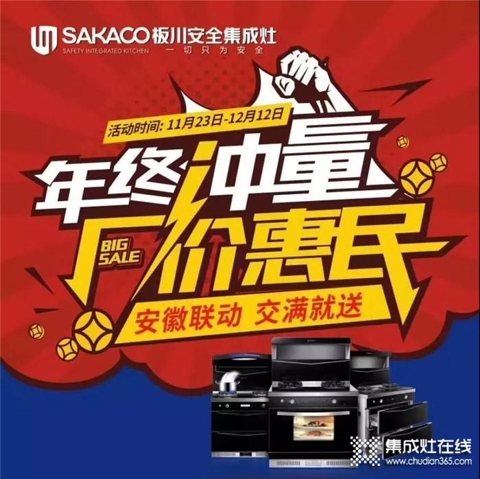 """板川集成灶""""年终冲量 厂价惠民""""活动,打响安徽全省联动的号角!"""