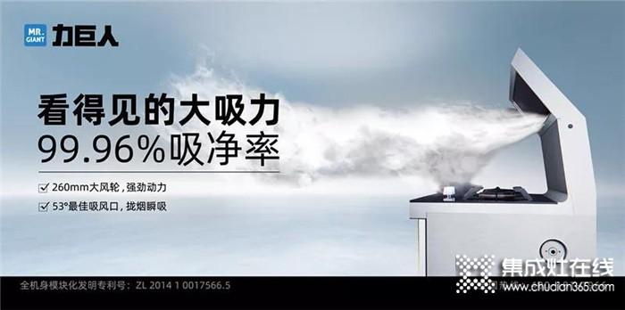 """力巨人""""1130守护无烟厨房""""活动,点击观看直播人次高达30000多!"""