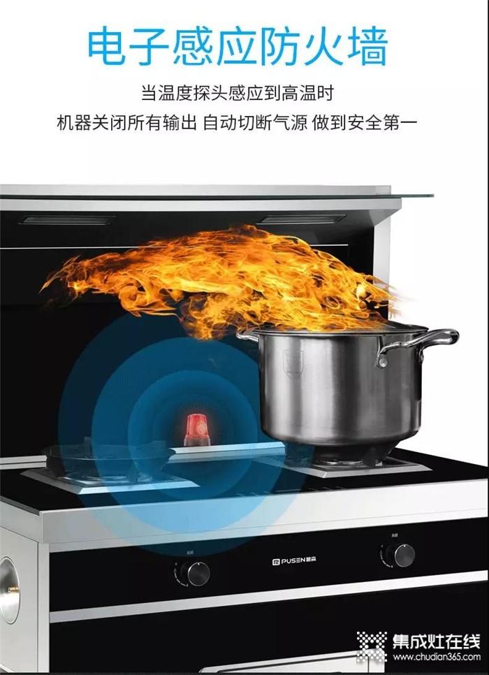 选择普森集成灶l,时刻保护你的烹饪安全