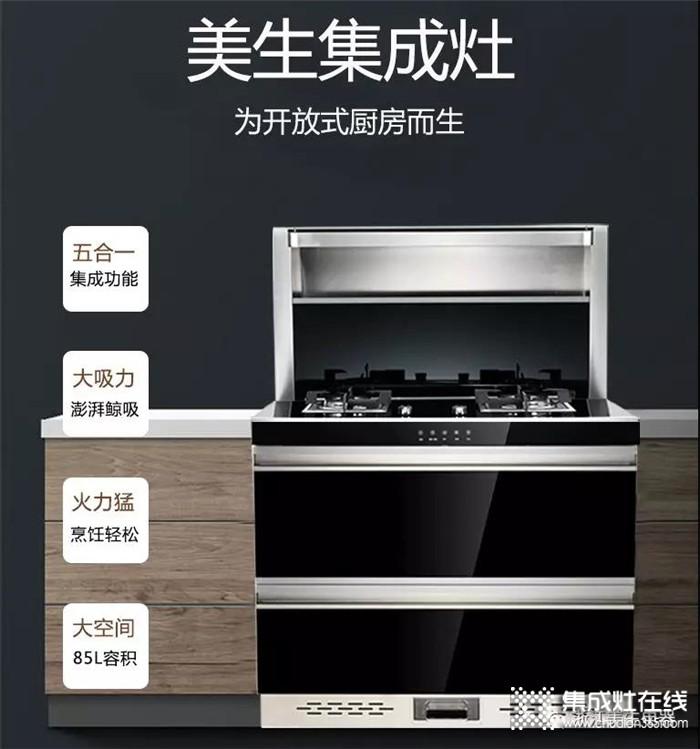 选择美生集成灶,超强油烟吸率 还你洁净厨房!