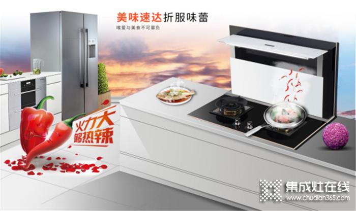卡梦帝分体式集成灶,解放厨房空间 守护厨房安全!