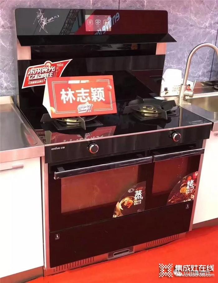 亿田集成灶用科技改变厨房,让生活更美好!