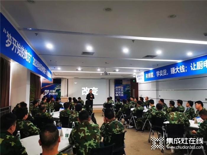 创维厨电中南战区启动会,聚焦博鳌论坛 开创行业新高度!