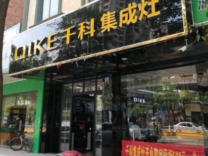 千科集成灶广西南宁宾阳专卖店