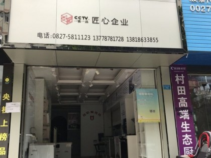 佳歌集成灶四川巴中巴州区专卖店