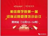 柏信商学院终端运营管理培训会议(郑州站启航),共探发展之道! (1362播放)