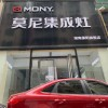 莫尼集成灶湖南邵阳专卖店