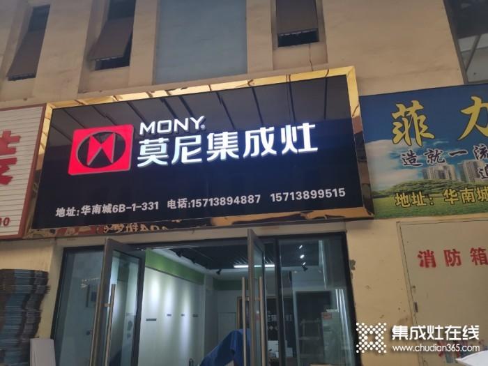 莫尼集成灶河南郑州专卖店