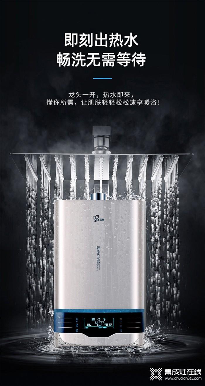 选择品格品格PA313零冷水热水器,让你改变碎片式生活!