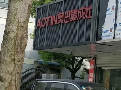 奥田集成灶安徽蚌埠怀远县专卖店