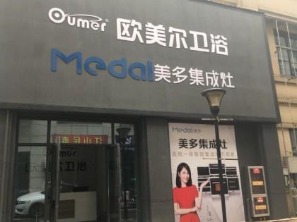 美多集成灶浙江衢州江山专卖店