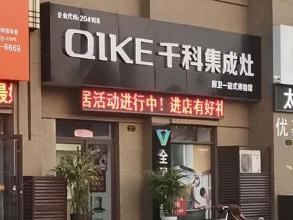 千科集成灶山东烟台牟平区专卖店
